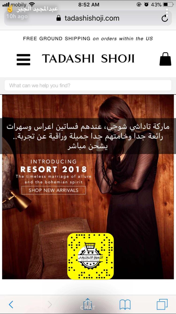 عبدالمجيد الجبر Best Online Shopping Websites Amazon Online Shopping Online Shopping Clothes