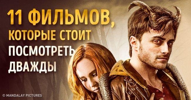 11 Filmov Kotorye Pridetsya Posmotret Dvazhdy Chtoby Ponyat Filmy Zhenskij Film Semejnye Filmy
