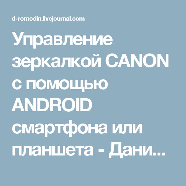 Управление зеркалкой CANON с помощью ANDROID смартфона или ...