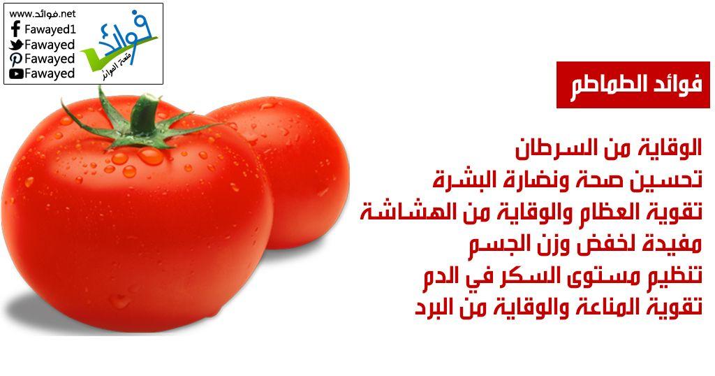 فوائد الطماطم للجسم البندورة فوائد عصير الطماطم ما فائدة الطماطم Health Benefits Of Tomatoes Tomato Stuffed Peppers