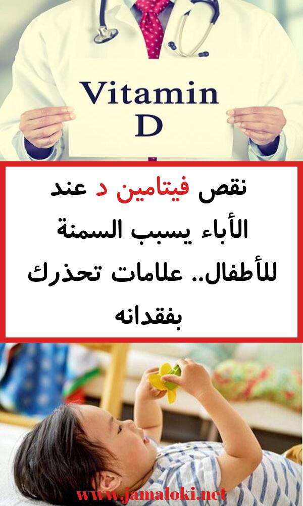 نقص فيتامين د عند الأباء يسبب السمنة للأطفال علامات تحذرك بفقدانه فيتامين نقص السمنة Vitamins Vitamin D