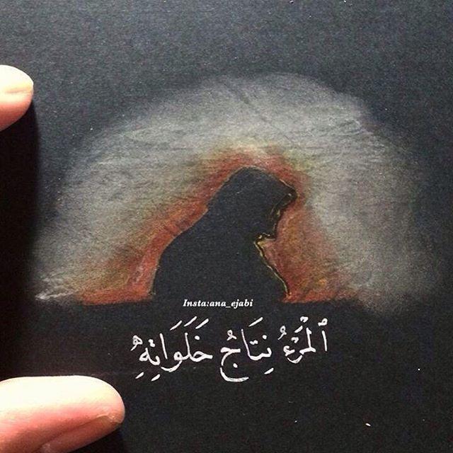انا ايجابي On Instagram المرء نتاج خلواته فكن رقيب نفسك لايك للدعم انا ايجابي Words Quotes Drawing Quotes Islamic Love Quotes