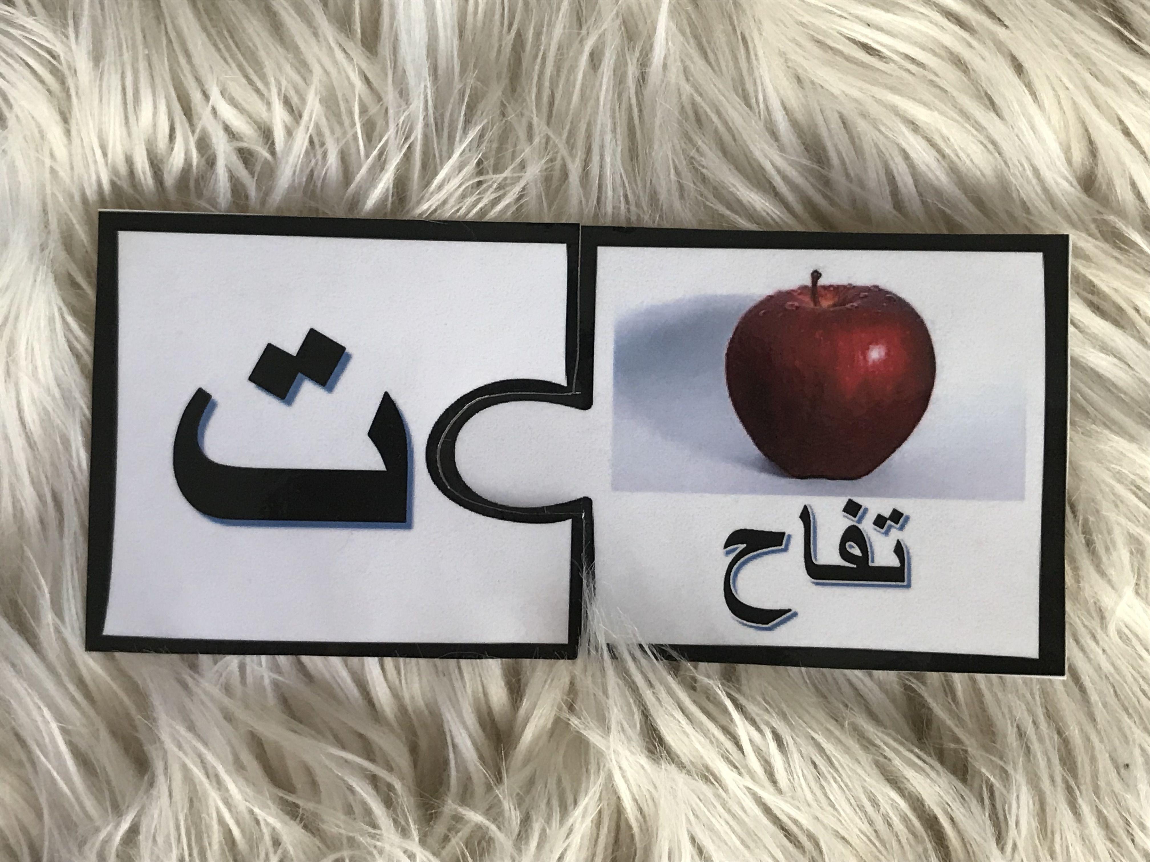 Arabic Alphabet puzzle (With images) Alphabet puzzles