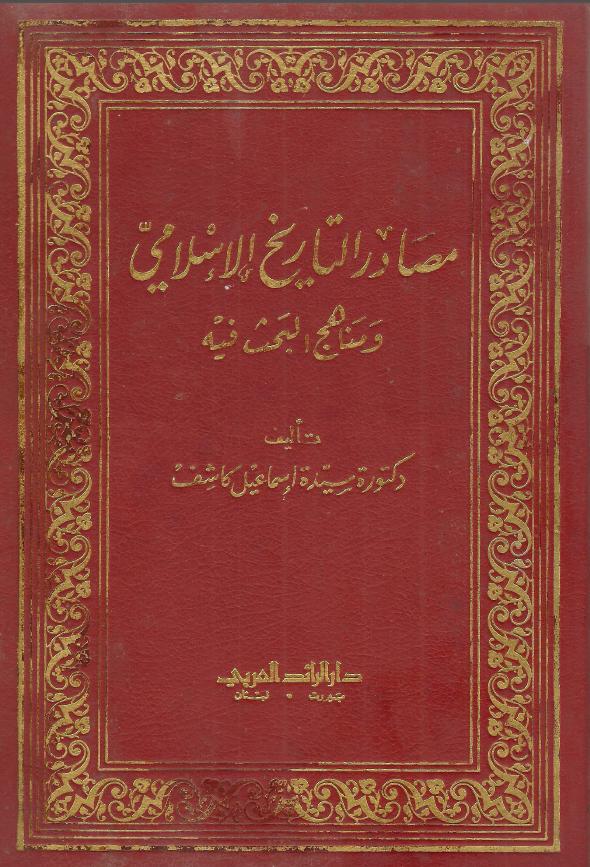 مصادر التاريخ الإسلامي ومناهج البحث فيه Books Internet Archive Chalkboard Quote Art