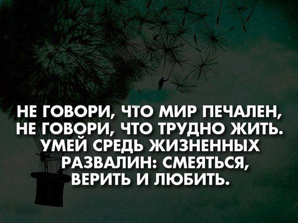 Мудрые мысли о смысле жизни, любви, и счастье | ВКонтакте ...
