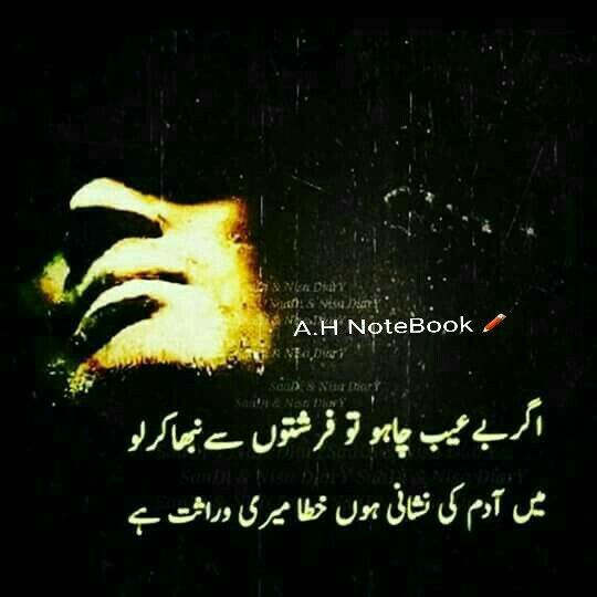 Pin By Anum On Poetry Relationship Quotes Life Quotes Urdu Poetry