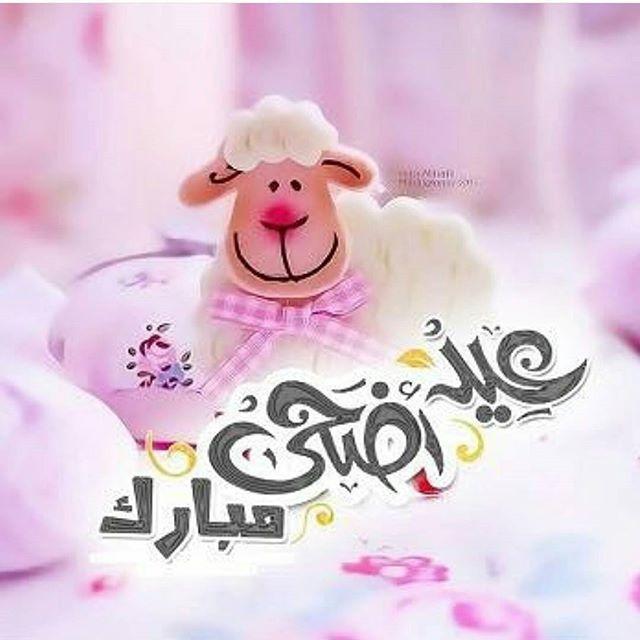 Domes Au Chocolat Eid Al Adha Greetings Eid Greetings Eid Al Adha
