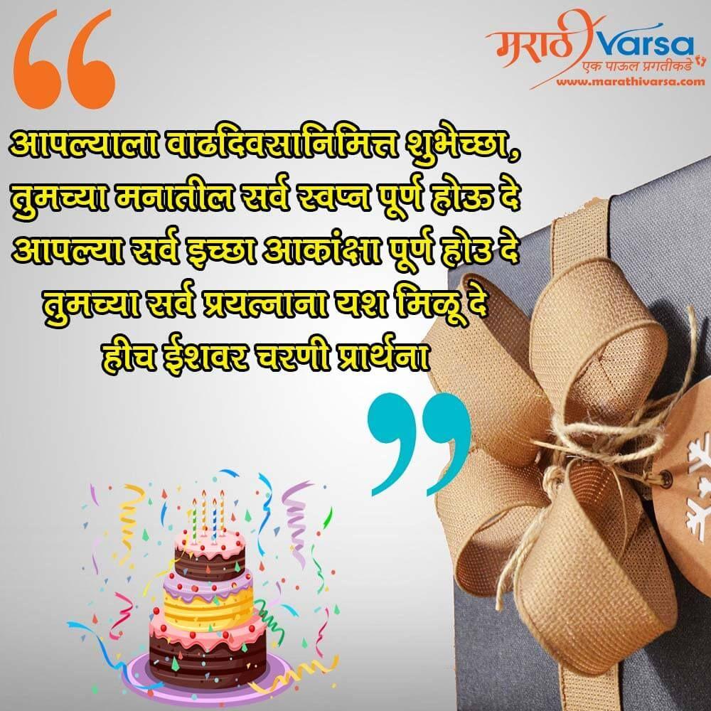 Birthday Status In Marathi Birthday Wishes Funny Birthday Wishes Wish You Happy Birthday