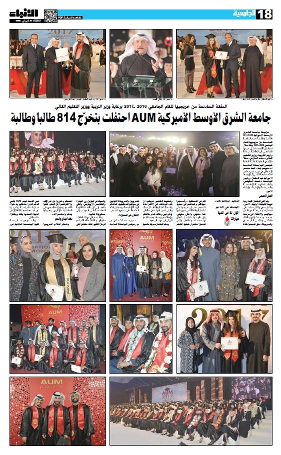 جامعة الشرق الأوسط الأميركية تحتفل بتخريج 814 طالبا وطالبة American Universities Student Success Private University