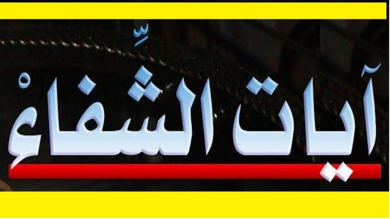 ايات الشفاء من الامراض المستعصية آيات الشفاء من المرض Banner Company Logo Youtube