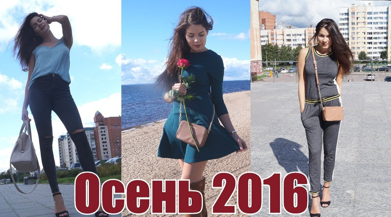 Одежда на ОСЕНЬ|2016 Что Носить Осенью|Autumn HAUL 2016