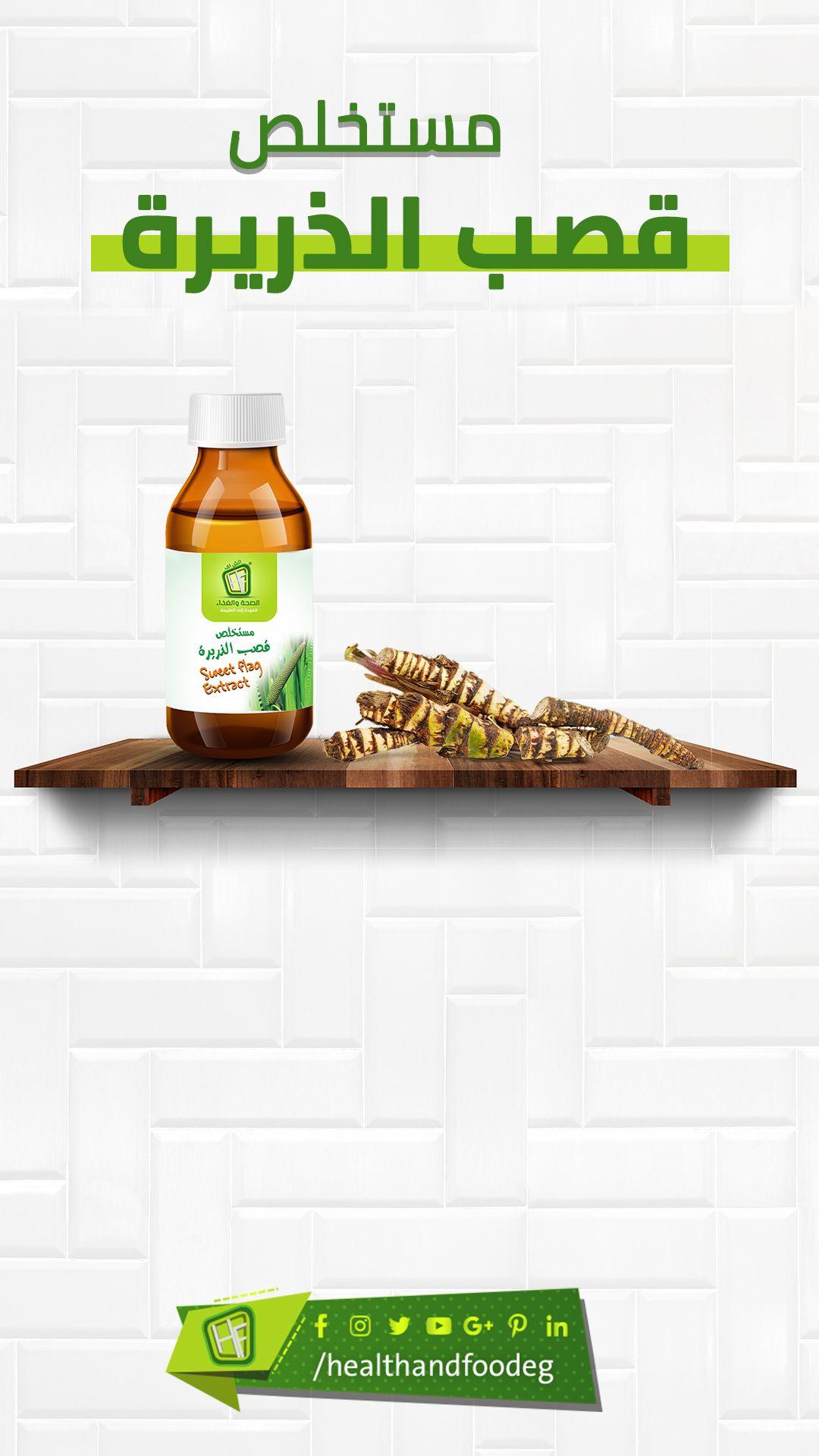 القلم الهندي نبات قصب الذريرة المعروف ب أسم القلم الهندي بيتم استخدام جذوره في صناعة الأدوية العلاجية ومن زمن الزمن تم استخدامه في العلاج بالمستخل Bath Caddy
