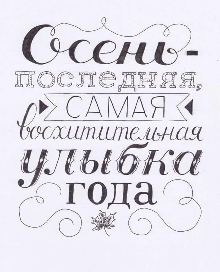 Шрифт на открытках