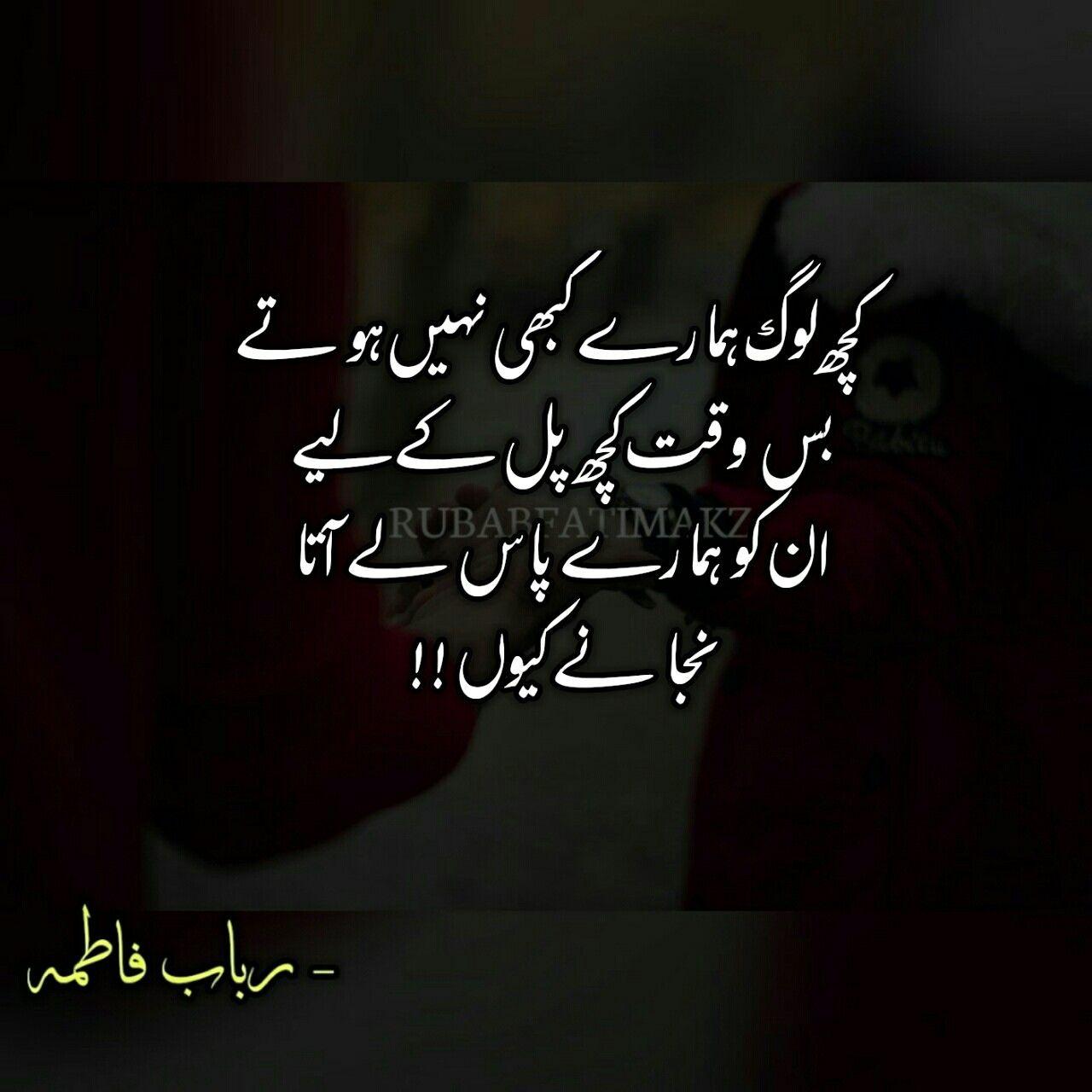 Shayad hamesha Dard dene k lye..   Quotes from novels ...