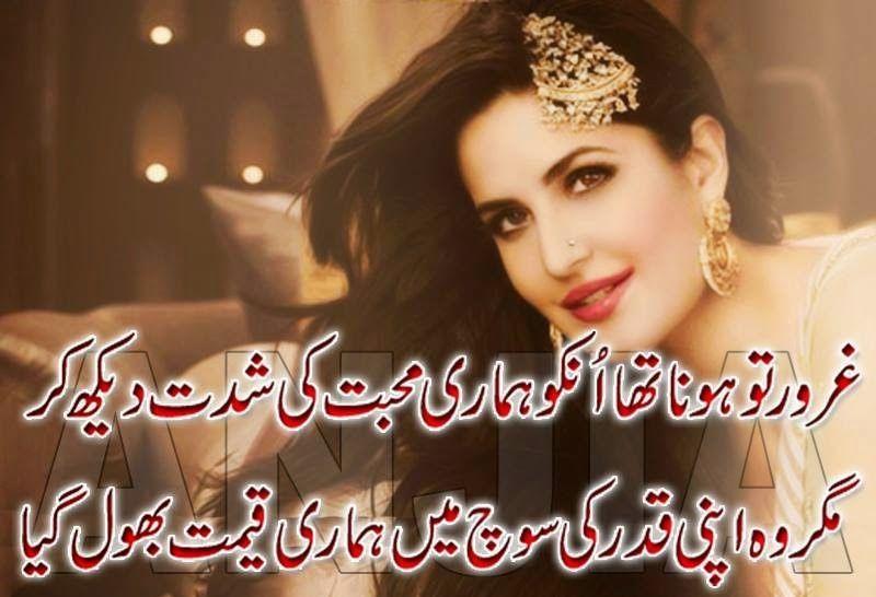 most romantic love poetry in urdu love poetry in urdu for