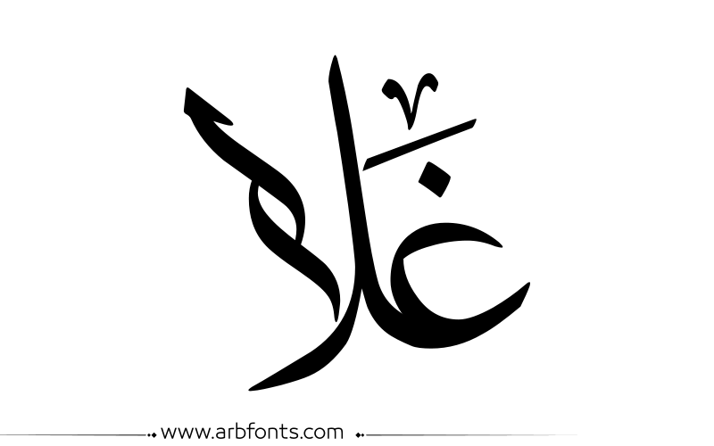 Pin By Metsh Ghouth On Names Arabic Calligraphy Design Arabic Art Calligraphy Design