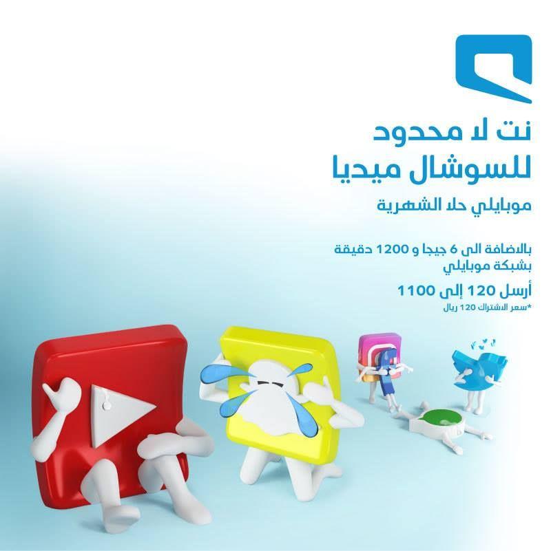 عرض Mobily موبايلي السعودية على باقة حلا الشهرية عروض اليوم Offer Ads Saudi Arabia