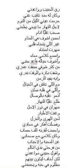 رق الحبيب ام كلثوم جزء اول Arabic Quotes Quotes Songs