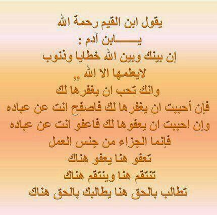 Pin By King Hunter On عبارات وخواطر Cool Words Words Words Of Wisdom