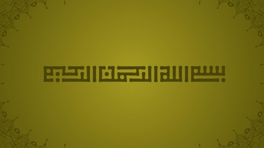 قالب بوربوينت اسلامي باللغة العربية جاهز لعمل العروض التقديمية ادركها بوربوينت Home Decor Decals Home Decor Decor