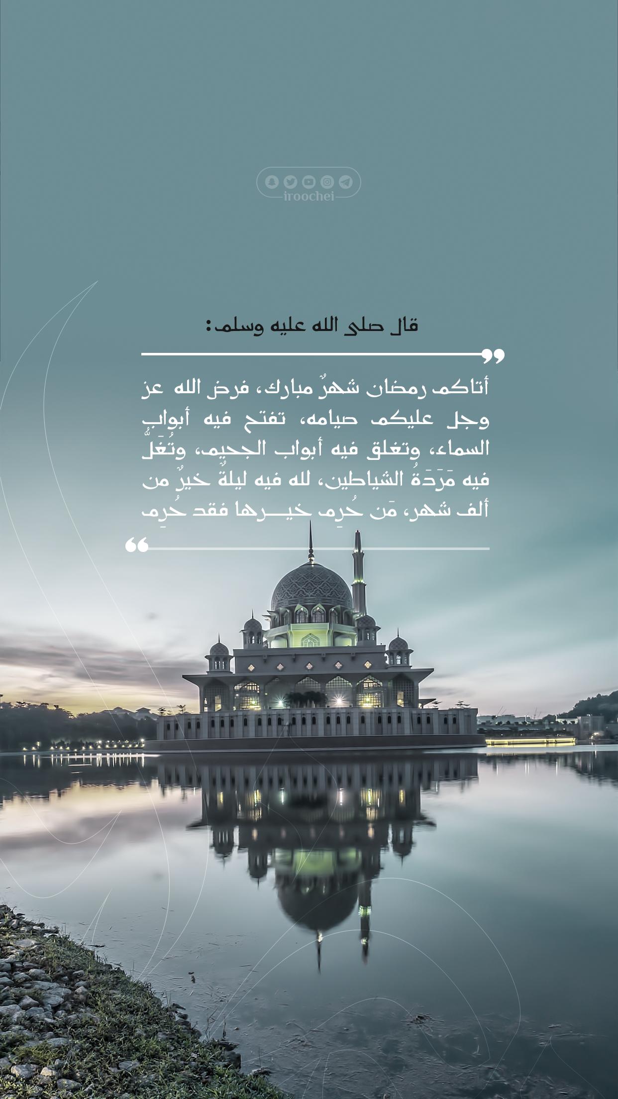 حديث أتاكم رمضان Islamic Pictures Islamic Paintings Ramadan Background