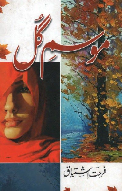 Urdu Novels By Farhat Ishtiaq Pdf