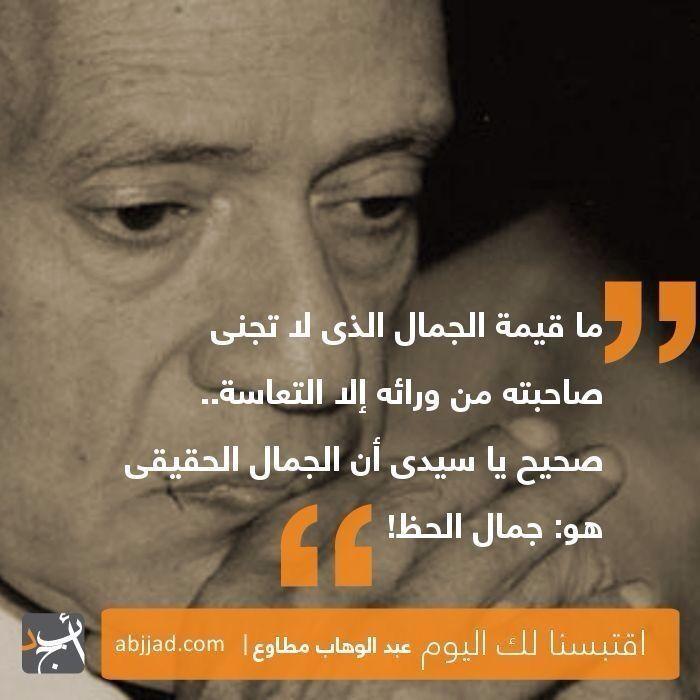 اه و الله ! | New quotes, English wisdom, Thoughts quotes