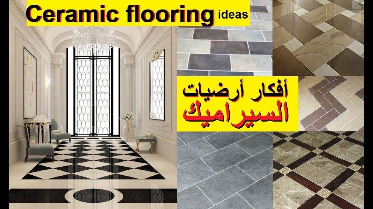 أجمل شغل سيراميك أرضيات أفكار كتير Ceramic Flooring Ideas 2018