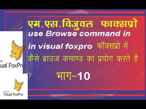 10 Browse command in foxpro in hindi   Rana2hinditech