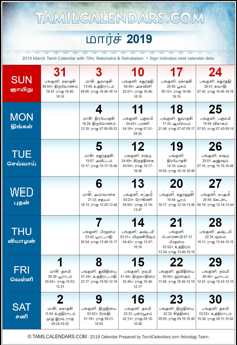 March 2019 Calendar Tamil | Printable March 2019 Calendar | Tamil