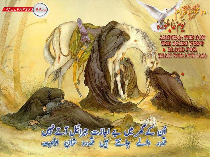 Youm-e-Ashura Wallpaper | Shia Killing blog