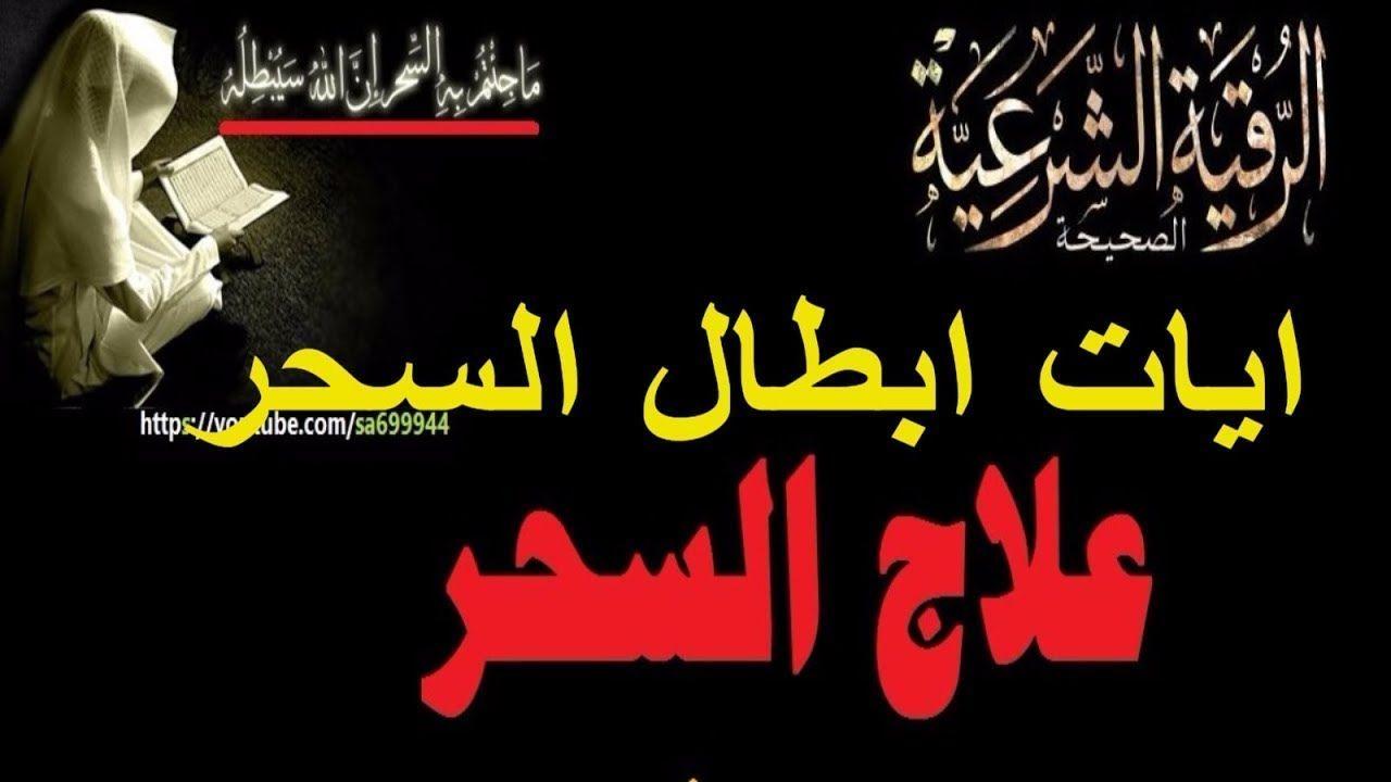 أيات علاج السحر والمس بأقصى سرعة Quran Youtube
