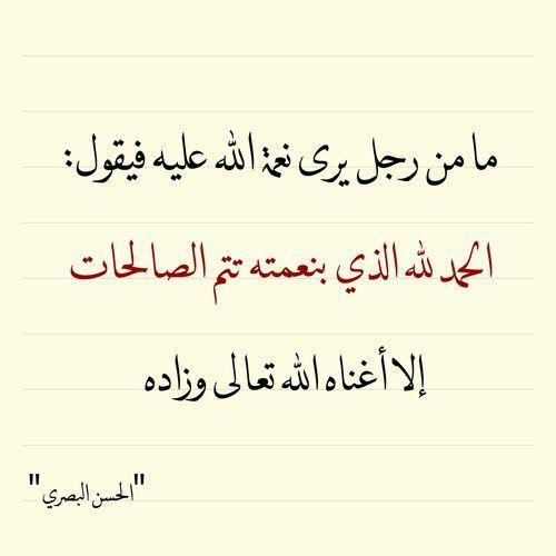 الحمد لله الذي بنعمته تتم الصالحات Islamic Quotes Cool Words Words Quotes