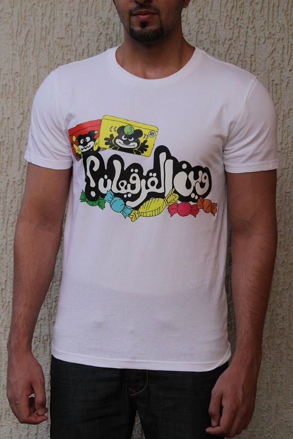 4c0b740c27 The #Ramadan T-Shirts!! >by #Kuwaiti Blogger @heshoq8 | Oasis Unedited