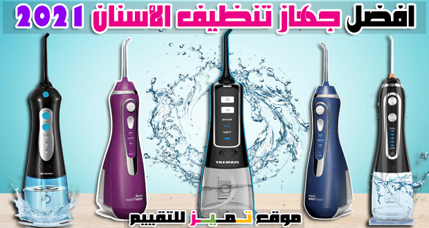 افضل جهاز تنظيف الاسنان من الجير Waterpik بدون الم أكفأ 9 أصناف 2021 موقع تميز Teeth Cleaning Vacuum Home Appliances
