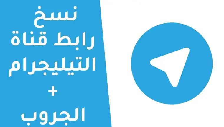 فى هذا الموضوع سوف نشرح طريقة نسخ رابط القناة في تيليجرام وكذلك طريقة نشر رابط المجموعه Tech Company Logos Telegram Logo Company Logo