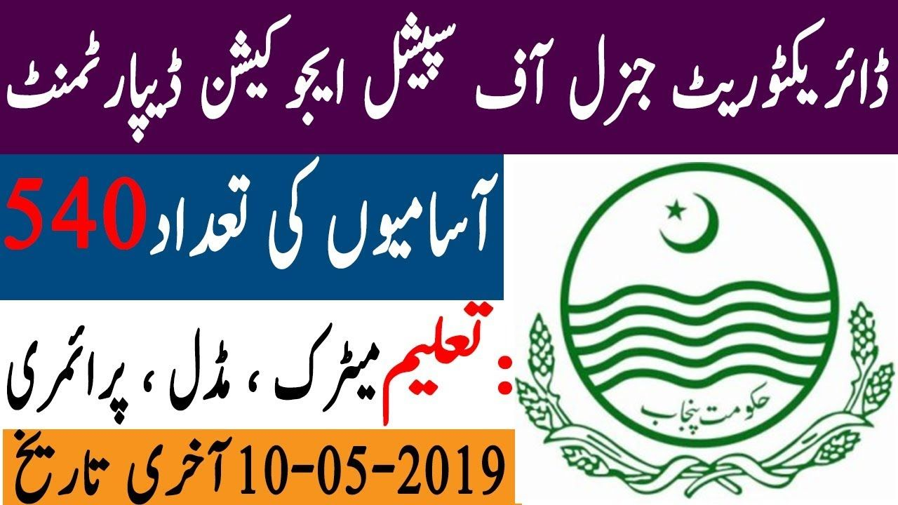 Govt Jobs in Punjab For Male and Female in special Education