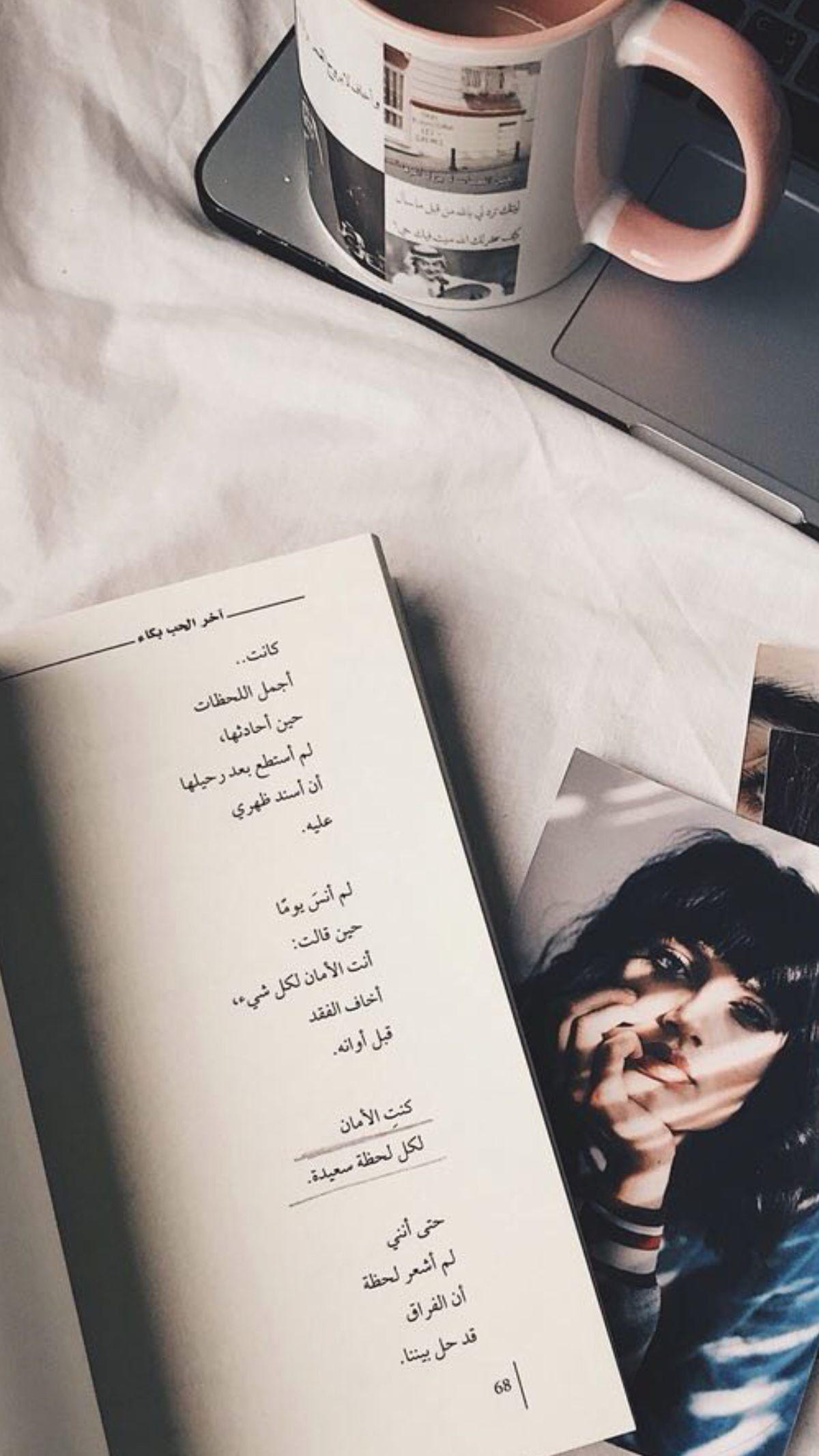 Pin By Mi On خواطر خذلان و عتاب Arabic Quotes Lifetime Quotes Book Qoutes