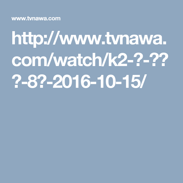 http://www.tvnawa.com/watch/k2-더-케이투-8회-2016-10-15/