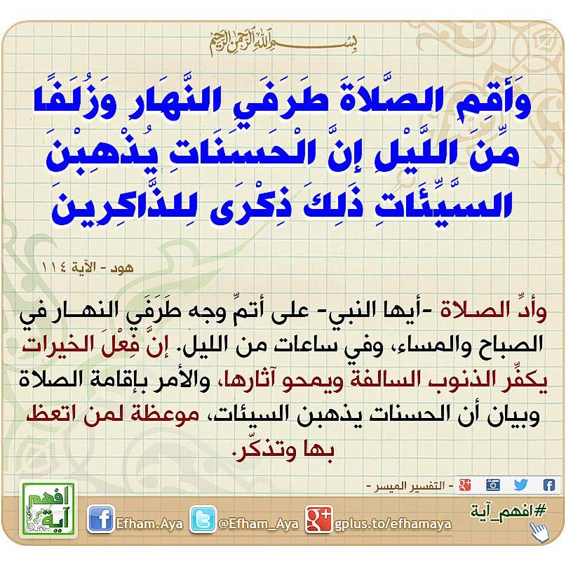وأقم الص لاة طرفي الن هار وزلفا من الليل إن الحسنات Quotes Arabic Quotes Quran