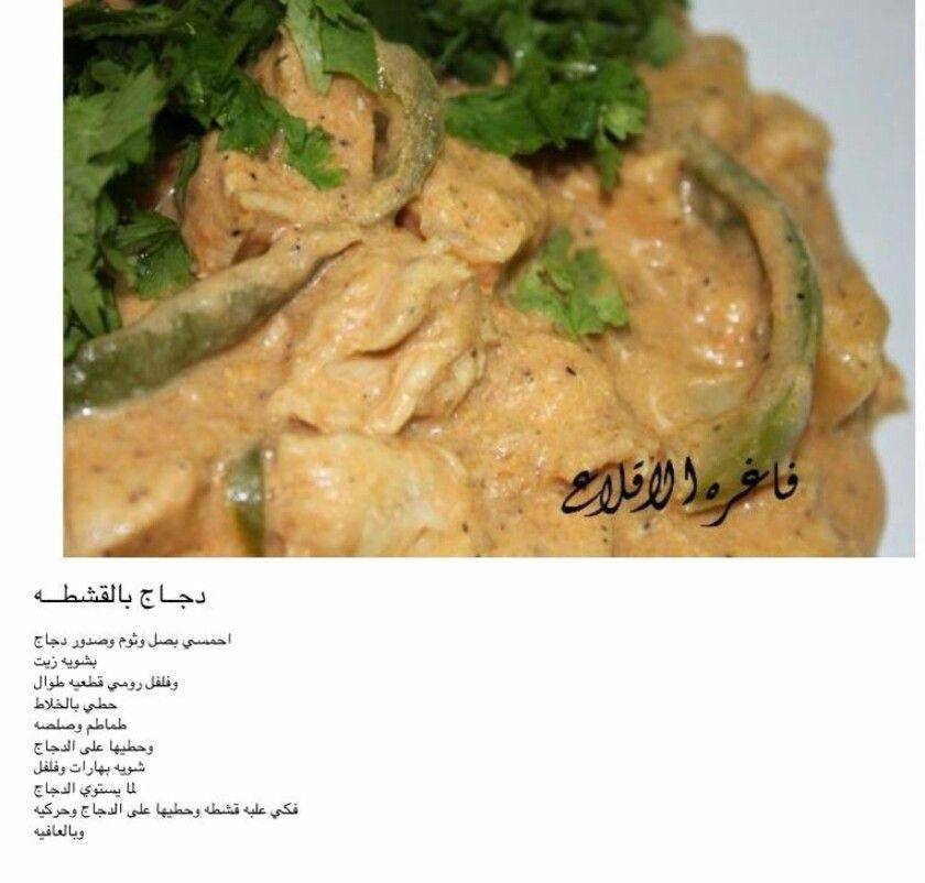 ايدام صدور الدجاج Arabian Food Pioneer Women Cooks Recipes