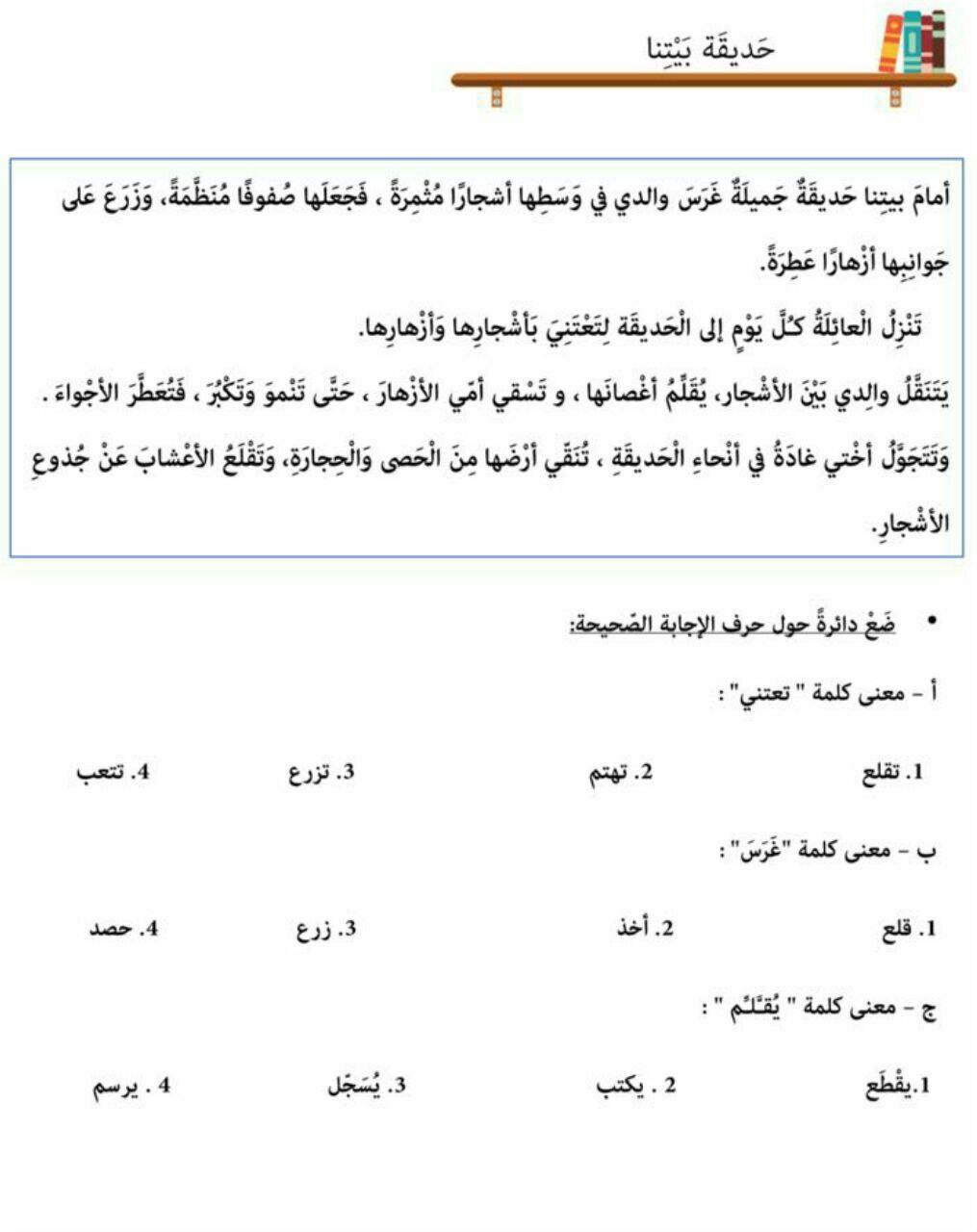 مدونة تعلم نصوص تدريبية في اللغة العربية للصف الثاني الفصل الدراسي الثاني2018 Arabic Language Learning Arabic Arabic Lessons