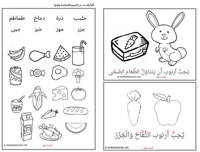 قصص اطفال بالتشكيل Pdf تعليم القراءة ستوري زون Islamic Kids Activities Kids Math Worksheets Learn Arabic Online