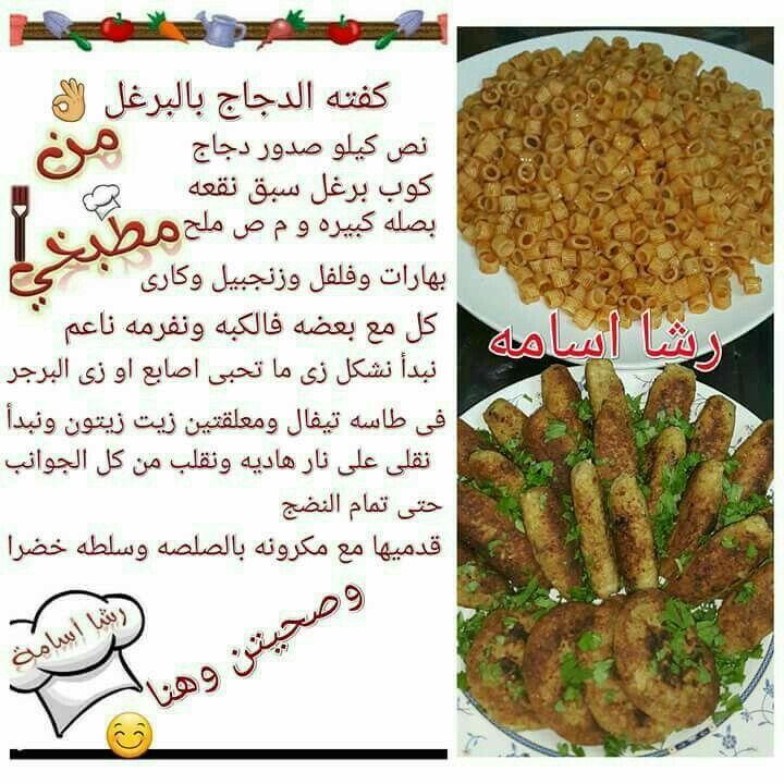 كفتة الفراخ بالبرغل Arabic Food Food Food And Drink