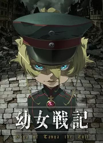 Youjo Senki - Film 1 Vostfr : youjo, senki, vostfr, Youjo, Senki, VOSTFR, Animes-Mangas-DDL, Anime, Japonais,, Mythes,