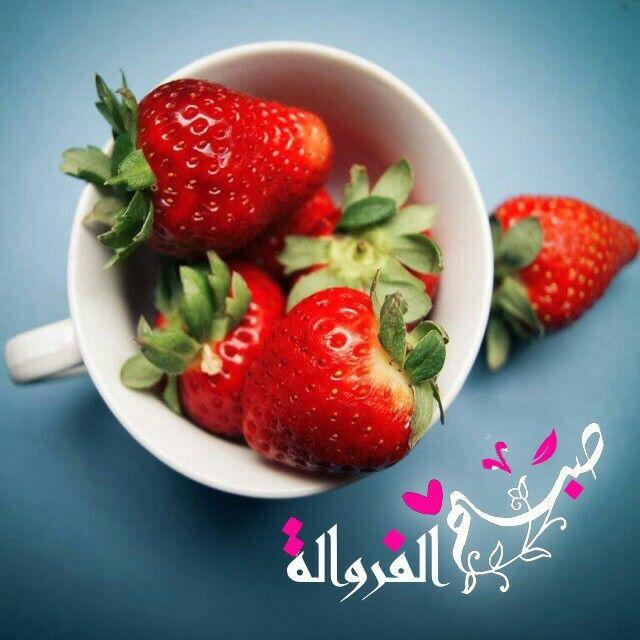 صباحكم فراولة Good Morning Good Night Beautiful Love Images Good Night Messages