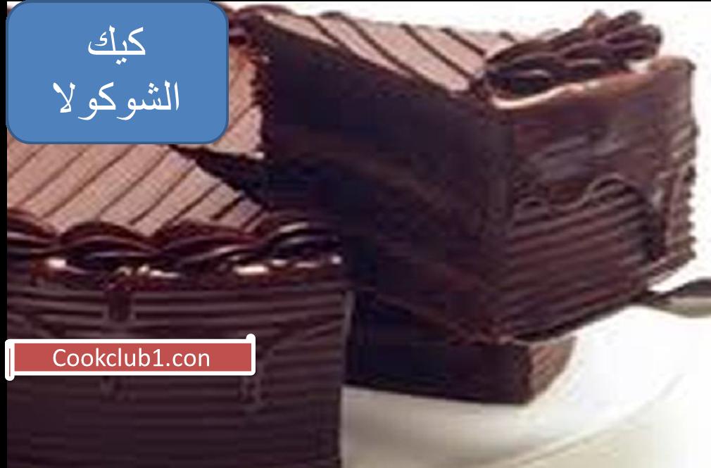 كيك الشوكولا Blog Blog Posts Brownie