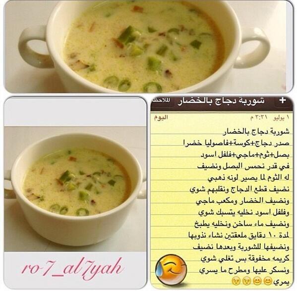 شوربة دجاج بالخضراوات Cooking Recipes Baby Food Recipes Food Receipes