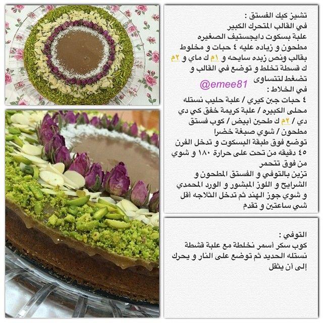 Pin By Amina S On Food Bar Idea Arabic Food Kuwait Food Cooking Recipes