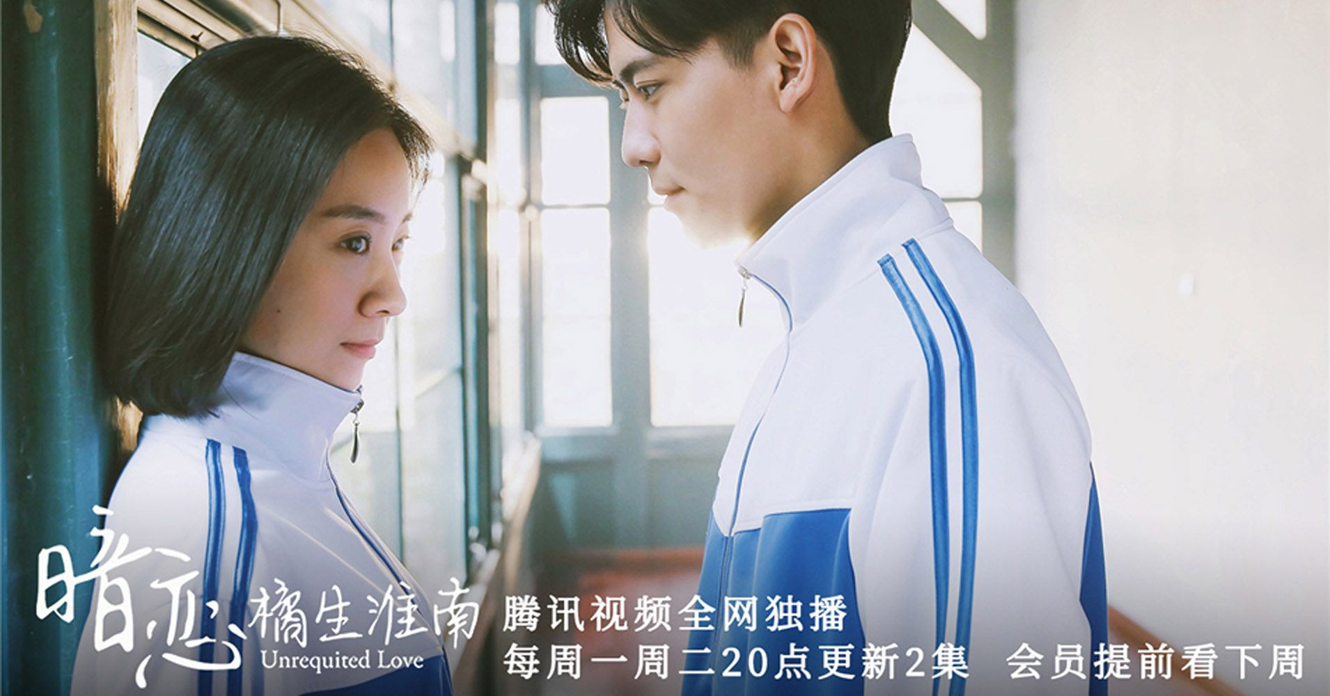Review: Unrequited Love Episode 12